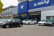 نتایج قرعه کشی ۲ محصول ایران خودرو اعلام شد + لیست نتایج