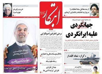 حسن روحانی کاندیدای  اصلی اصلاحات/پیشخوان سیاسی