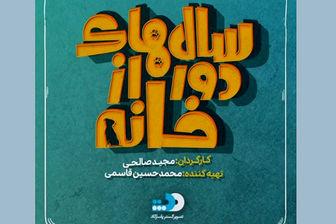 تازه ترین خبرها از مجید صالحی و «سال های دور از خانه»اش