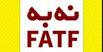 فرصت طلایی برای نپویستن به FATF