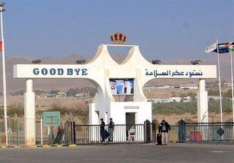 بازگشت ۲۸ هزار سوری به کشورشان از طریق گذرگاه مرزی اردن