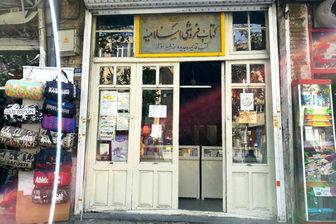 کتابفروشی ۱۵۰ ساله تهران را بشناسید