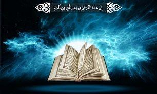 اطلاعاتی درباره اولین قرآن نوشته شده که از آن بی خبرید