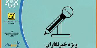 ثبت نام جدید برای کارت بلیت خبرنگاران؟!
