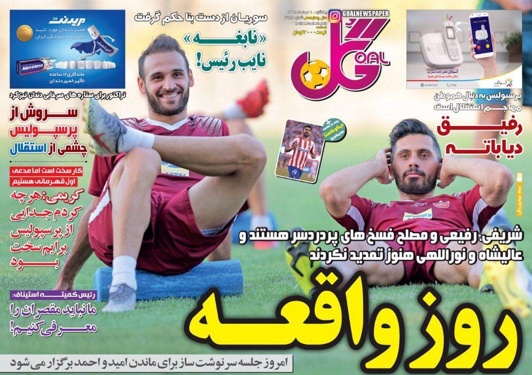 روزنامههای ورزشی ششم مرداد