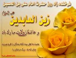گواهی حجرالاسود بر امامت امام سجاد(ع)