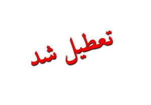 ۹ شهر خوزستان تا پایان هفته تعطیل شد