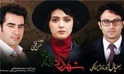 آهنگ جدید «محسن چاوشی» برای «شهرزاد»