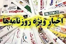 سرمقاله روزنامه های امروز/از آشوبهای اخیر ایران تا انزوای آمریکا!