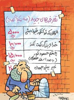 صنف متکدیان تهران