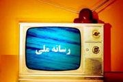 لاریجانی: خود را متعلق به صدا و سیما میدانم