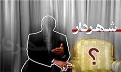 پایتخت بدون شهردار/ هفت ماه شهردار بیمار و تهران فعلا بلاتکلیف