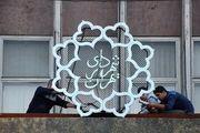 الزام شهرداری تهران به ایجاد سامانه اطلاعاتی فضای سبز