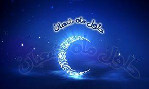 اعمال توصیه شده در شب و روز اول ماه شعبان