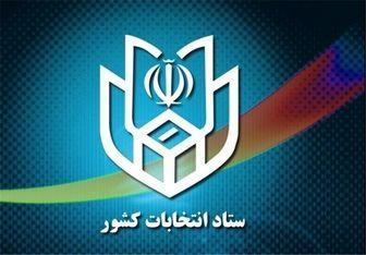 آغاز ثبتنام انتخابات میاندورهای مجلس خبرگان از ۱۳ فروردین