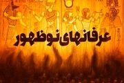 کشف بیش از 400کتاب ترویج فرقه ضاله در تهران