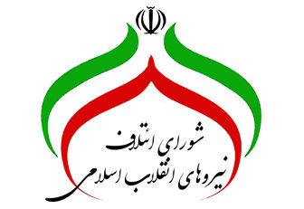 لیست 30 نفره شورای ائتلاف برای حوزه تهران اعلام شد+ اسامی