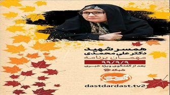 «دست در دست» میزبان همسر شهید هستهای