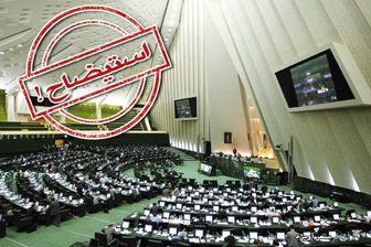 آخرین وضعیت استیضاح وزرا در مجلس
