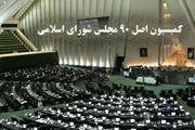 بیشترین شکایتها به کمیسیون اصل ۹۰ مجلس درباره چیست؟