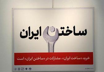 چرا ایرانیان به کالای ایرانی تعصب ندارند؟