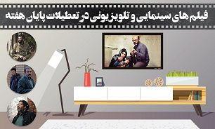 فیلمهای سینمایی آخر هفته تلویزیون+جزئیات