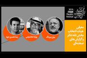 اعلام هیات انتخاب و داوری ۲ بخش جشنواره تئاتر فجر