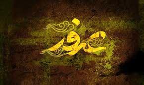 تسبیحات ویژه حضرت رسول(ص) در روز عرفه