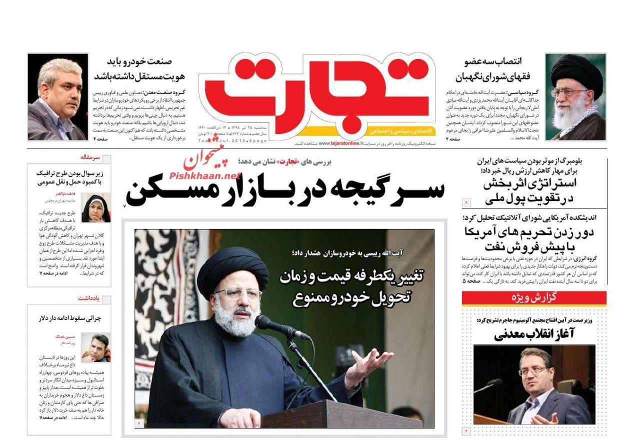 صفحه نخست روزنامههای اقتصادی ۲۵ تیر
