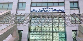 انتصابی دیگر در وزارت بهداشت درمان و آموزش پزشکی