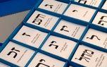 آغاز رأیگیری در بیستودومین انتخابات سراسری در فلسطین اشغالی