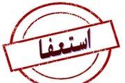 متن استعفای امام جمعه شیراز/ عکس