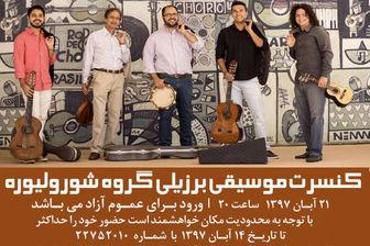 کنسرت گروه موسیقی برزیلی در تهران